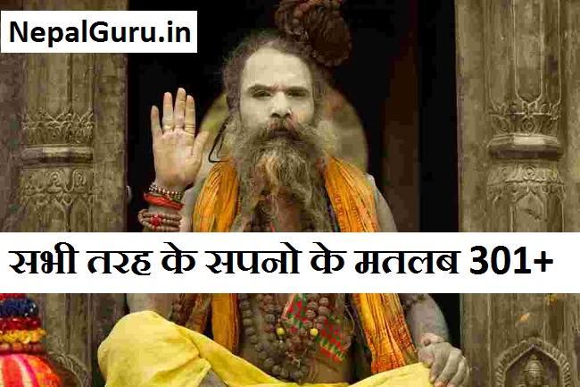 swapna phal nepal guru, sapno ka matlab nepal guru