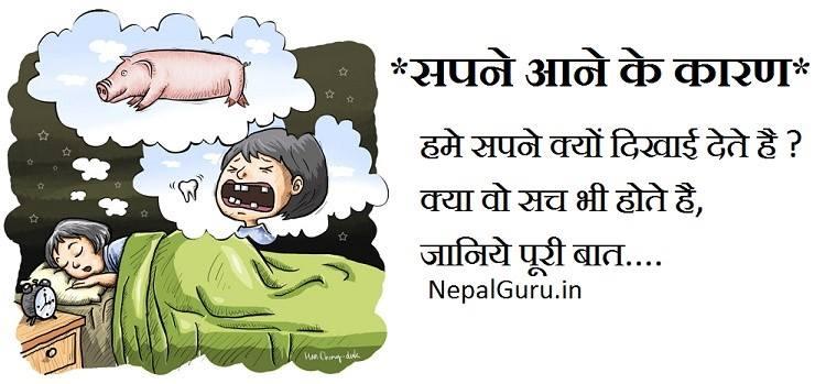 sapne aane ke karan, sapne aane ke karan in hindi