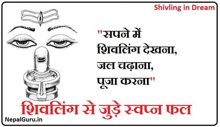 sapne me shivling dekhna, sapne me shivling ki puja karna, sapne me shivling par jal chadhana, shivling in dream in hindi
