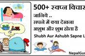 swapna vichar in Hindi, shubh ashubh sapne in hindi, swapna vichar