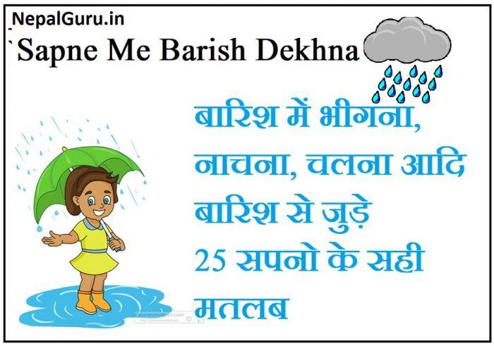sapne me barish rain hote dekhna matlab