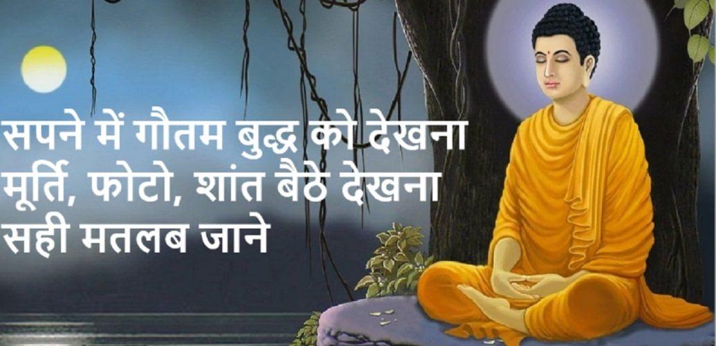 sapne mein gautam buddh ki murti