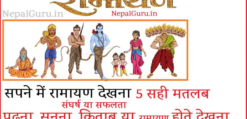 ramayana sunna in hindi dream