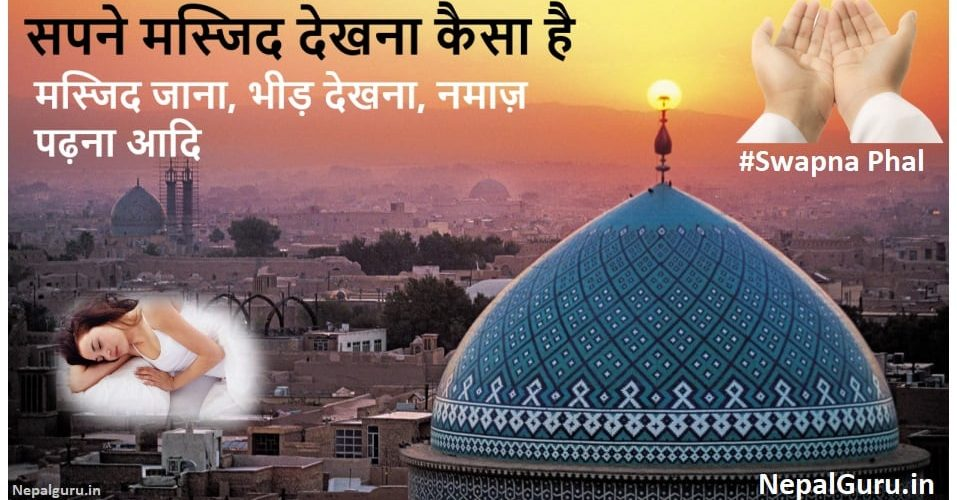 sapne me masjid me namaz padhna matlab