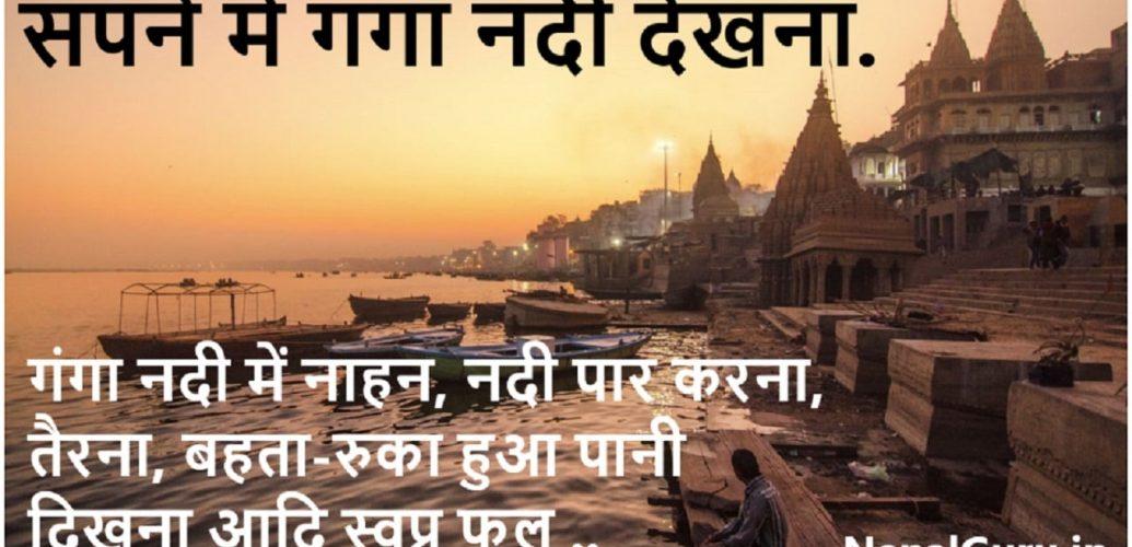 seeing ganga river in dream in hindi